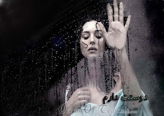 http://arash-moghimian.persiangig.com/image/ocean-of-tears/shishe.jpg